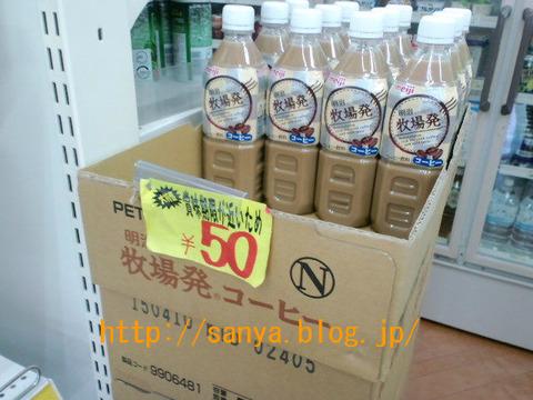格安50円コーヒー