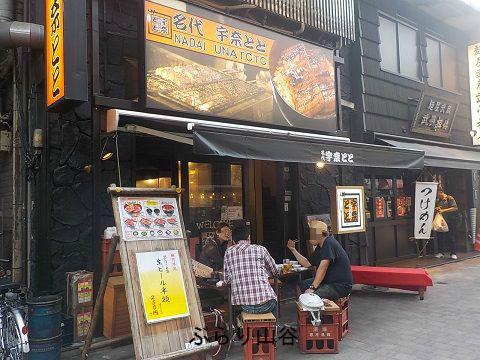 外で食べる事が出来る宇奈とと上野店