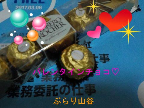 バレンタインデもらったチョコが美味しくてびっくり