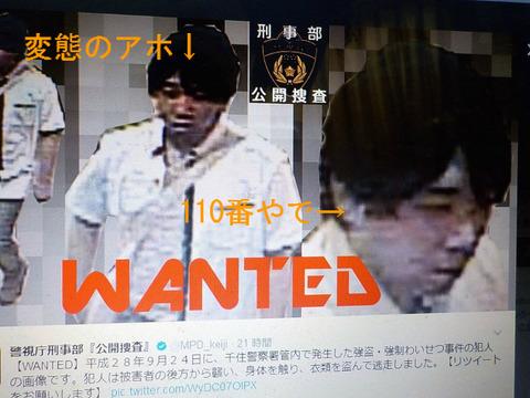 千住警察官内でJKのパンツ盗んだ変態野郎みたら110番通報