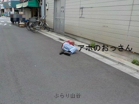 ドヤ街で酔っ払い道路で眠る