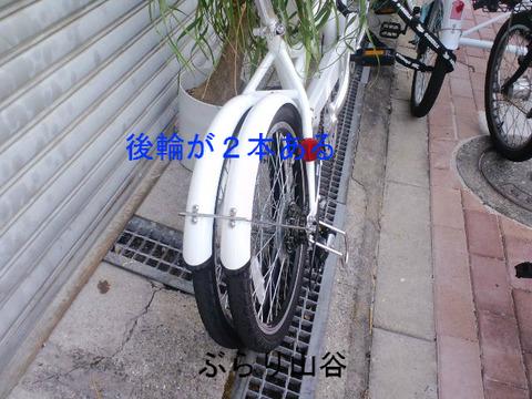 後輪二本ある自転車