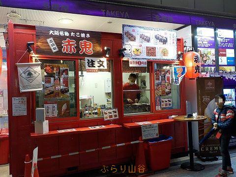 東京で売られる大阪名物なたこ焼き赤門