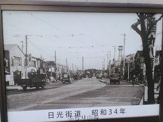 昭和34年日光街道の写真