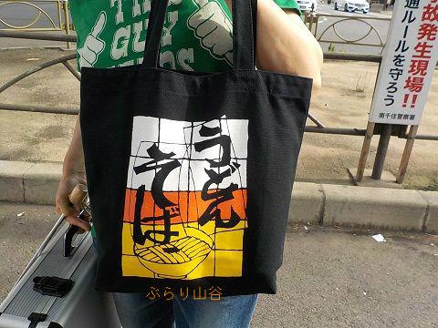 昭和レトロなうどん自販機バッグ