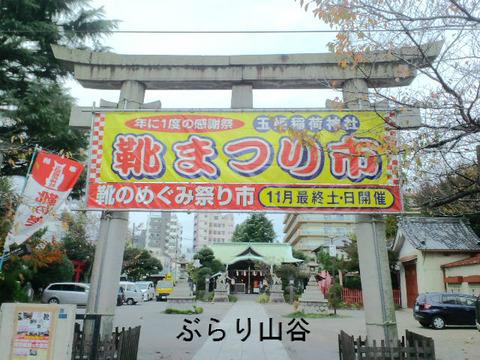 玉姫稲荷神社靴祭り