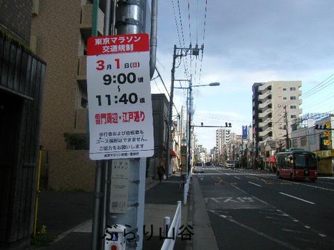 東京マラソン大会の看板