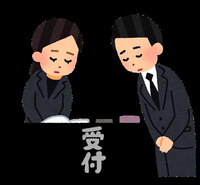 otsuya_osoushiki_uketsuke