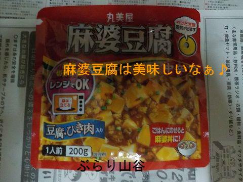 麻婆豆腐が好き