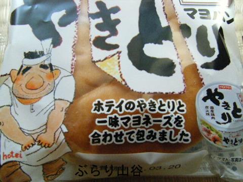 ほてい焼き鳥パン