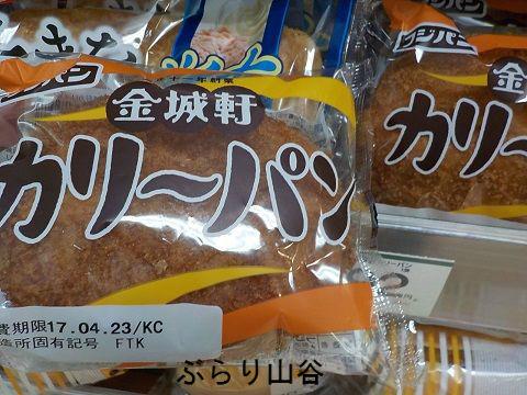 金城軒のカリーパン