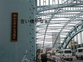 千住大橋は古い