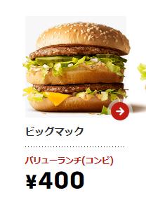 バリューランチハンバーガー
