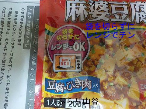 レトルト食品そのままレンジで加熱