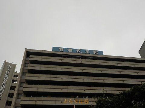 自民党本部建物