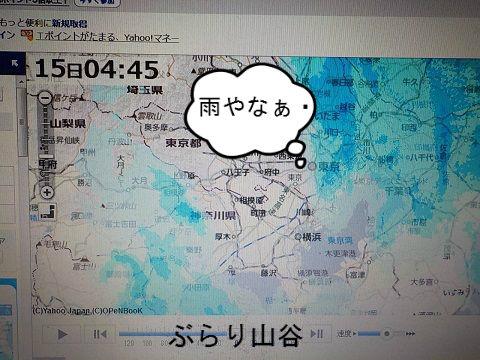 朝一番に雨雲レーダーで確認する