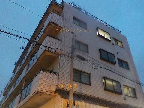 東京都内の銭湯の上にはマンションがある
