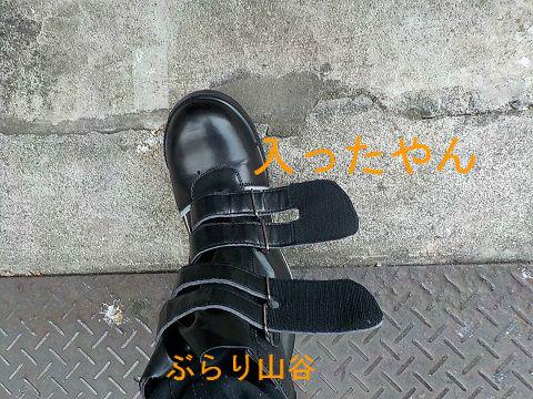 安全靴500円で買った