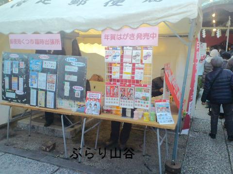 玉姫稲荷神社靴祭りに臨時郵便局