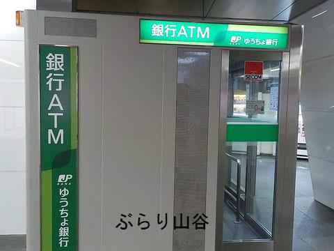 郵貯銀行のATM