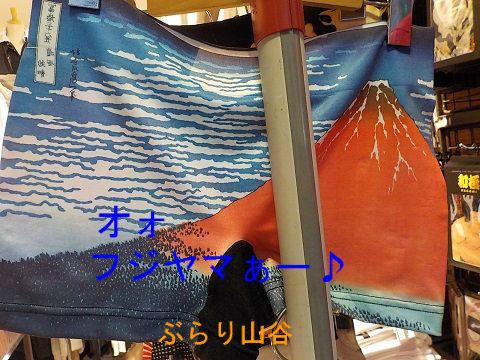 富士山が描かれたパンツ
