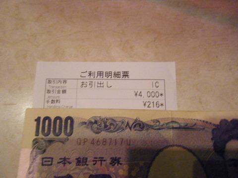 たったの4千円で216円の手数料