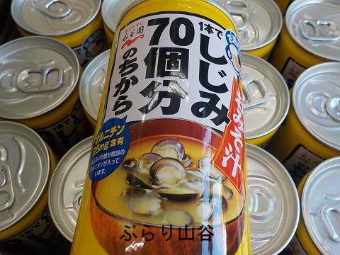 シジミ70個分みそ汁