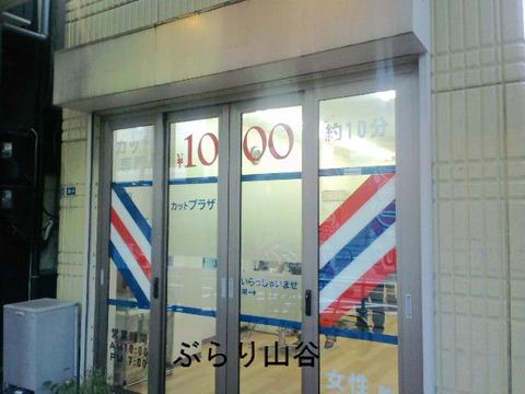 浅草千円カット
