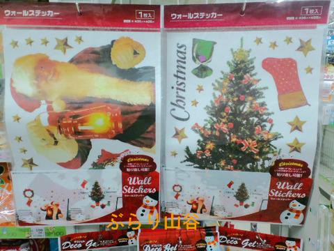 クリスマスぼっち