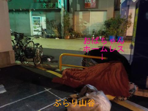 女性ホームレス