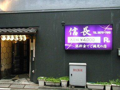 吉原ソープ10500円の店
