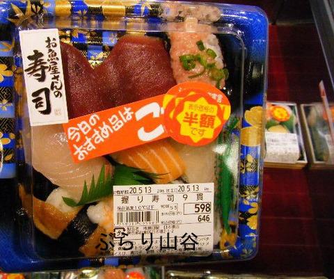 半額のパック寿司