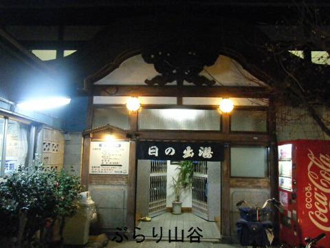 台東区三ノ輪日の出湯銭湯