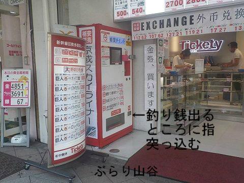 金券ショップの変わった自販機