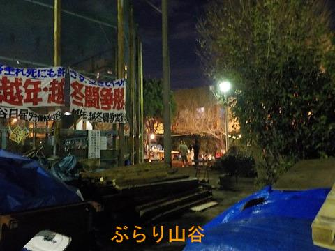 山谷玉姫公園越年越冬2015山谷日雇労働者組合