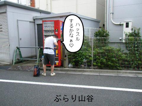 赤マムシドリンク自販機