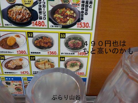 ガストのまぐろたたき丼490円