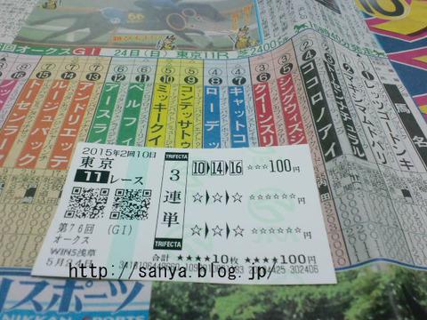 2070万円馬券