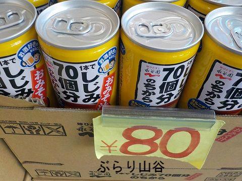 しじみ70個分缶入りみそ汁