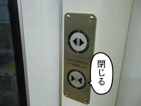 電車のドアの開け閉め