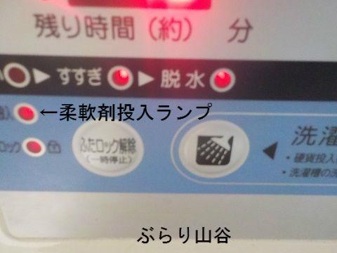 コインランドリーの洗濯機には柔軟剤入れが無いので困る