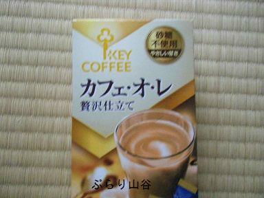 朝飲むコーヒーカフェ・オーレ