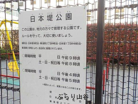 山谷ドヤ街の日本堤公園