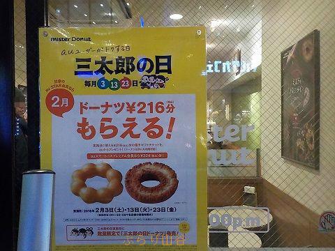 au216円分のドーナッツがもらえる