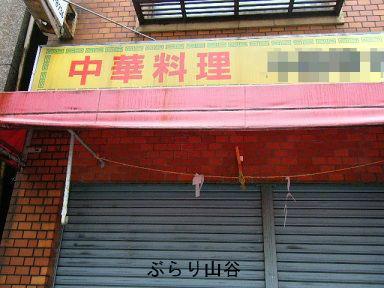 ドヤ街にある中華料理屋