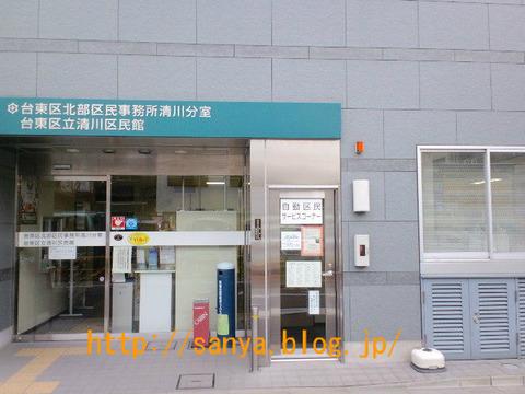 台東区役所清川