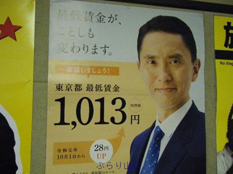 東京都の最低賃金1013円