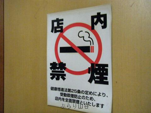 銭湯も禁煙