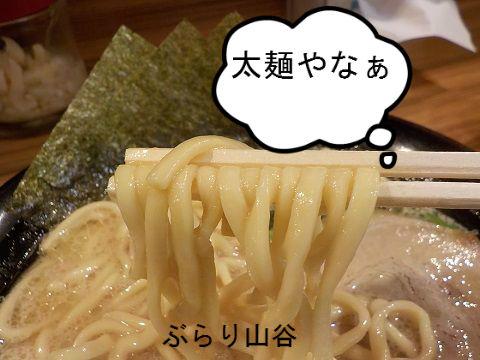 太麺なラーメン