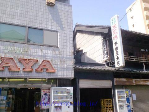 野田屋酒屋